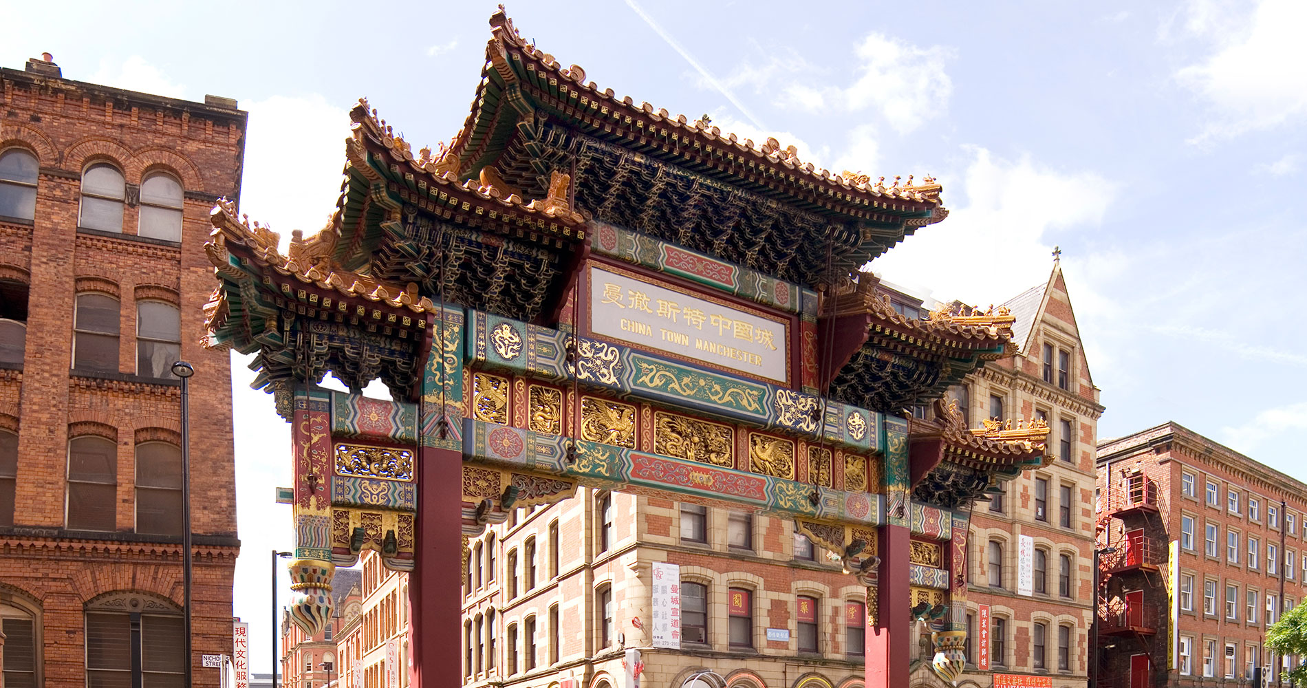 Imperial Chinese Arch